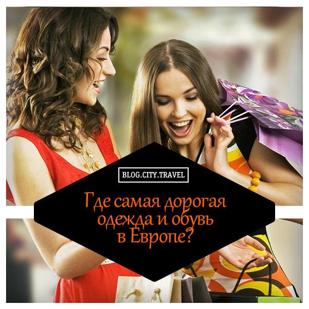 шопинг-в-европе
