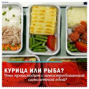 Что происходит с невостребованной едой в самолете?