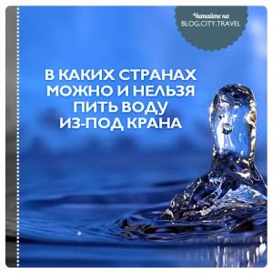 В каких странах нельзя  пить воду из-под крана