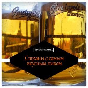 Страны с самым вкусным пивом