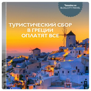 Туристический сбор в Греции оплатят все