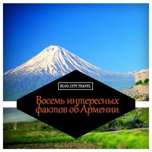 8 интересных фактов об Армении