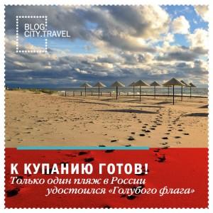 В России всего один пригодный для отдыха пляж
