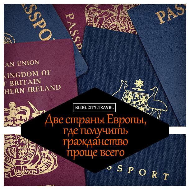 Где проще всего получить гражданство в европе