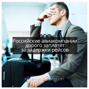 Российские авиакомпании дорого заплатят за задержки рейсов