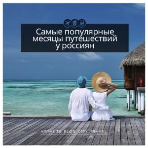 Самые популярные месяцы для путешествий у россиян