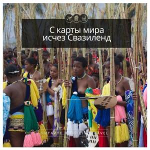 С карты мира исчез Свазиленд