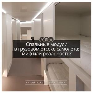 Спальные модули в грузовом отсеке самолета: миф или реальность?