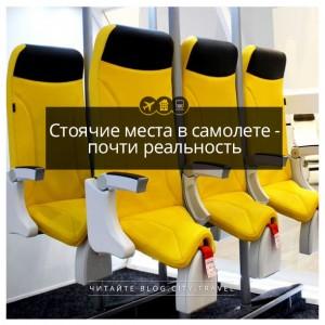 Стоячие места в самолетах - почти реальность
