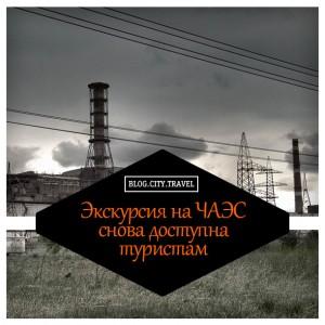 Экскурсии в Чернобыльскую АЭС снова доступны туристам