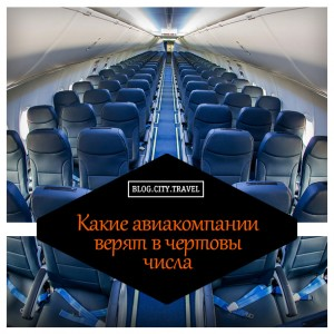 Какие авиакомпании верят в чертовы числа