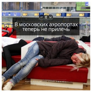 В московских аэропортах теперь не прилечь