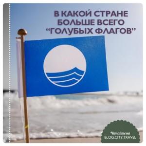 В какой стране больше всего Голубых флагов?