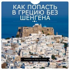 Как попасть в Грецию без шенгена