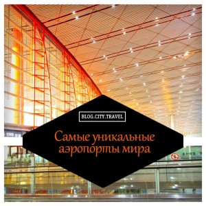 Уникальные аэропорты мира