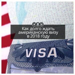 Как долго ждать американскую визу в 2018 году