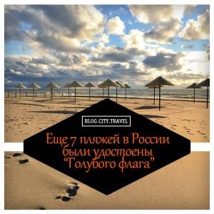 Еще 7 пляжей в России были отмечены Голубым флагом