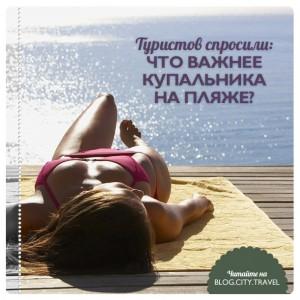 Что важнее купальника на пляже?