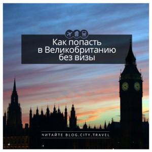 Как попасть в Великобританию без визы