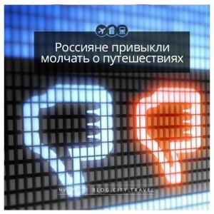 Россияне привыкли молчать о путешествиях