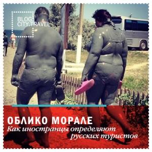 Как иностранцы определяют русских туристов