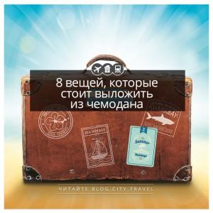 8 вещей, которые стоит выложить из чемодана