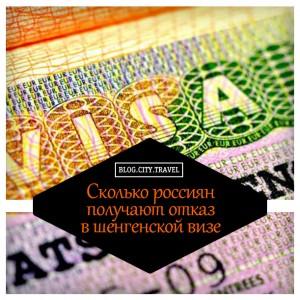 Сколько россиян получают отказ в шенгенской визе