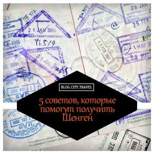 5 советов, которые помогут получить шенгенскую визу