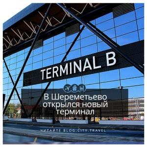 В Шереметьево открылся новый терминал