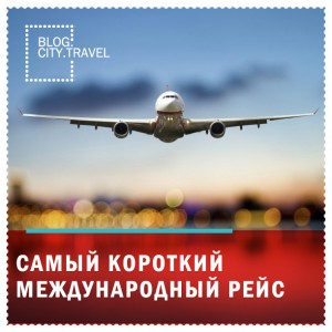 Самый короткий международный рейс