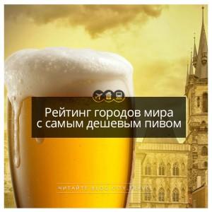 Рейтинг городов мира с самым дешевым пивом