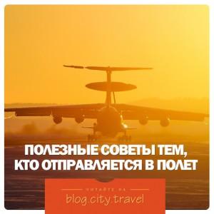 Полезные советы для тех, кто отправляется в полет