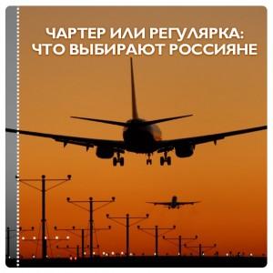 Чартер или регулярный рейс: что выбирают россияне