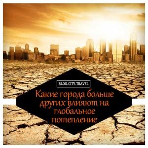 Какие города больше других приводят к глобальному потеплению