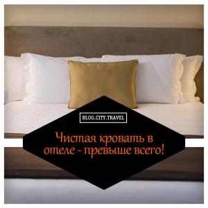 Чистая постель в отеле превыше всего!