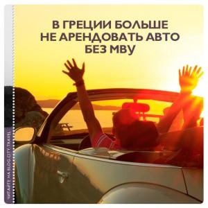 В Греции больше не арендовать авто без МВУ