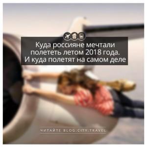 Куда россияне мечтали полететь летом 2018 года и куда полетят на самом деле