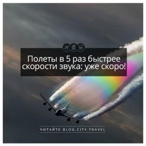 Полеты в 5 раз быстрее скорости звука - уже скоро!
