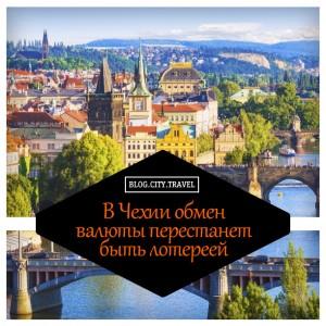 В Чехии обмен валюты перестанет быть лотереей