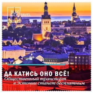 Общественный транспорт в Эстонии станет бесплатным