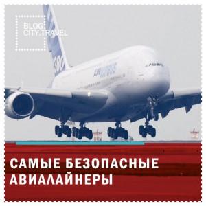 Самые безопасные авиалайнеры