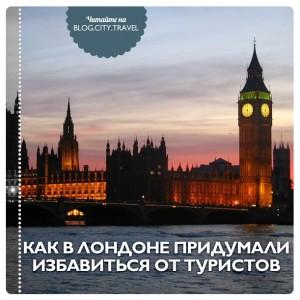 Как в Лондоне придумали избавиться от туристов