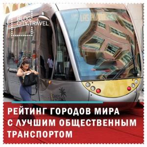 Рейтинг городов с лучшим общественным транспортом