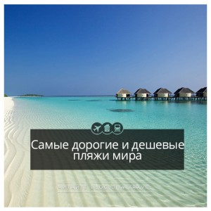 Самые дорогие и дешевые пляжи мира