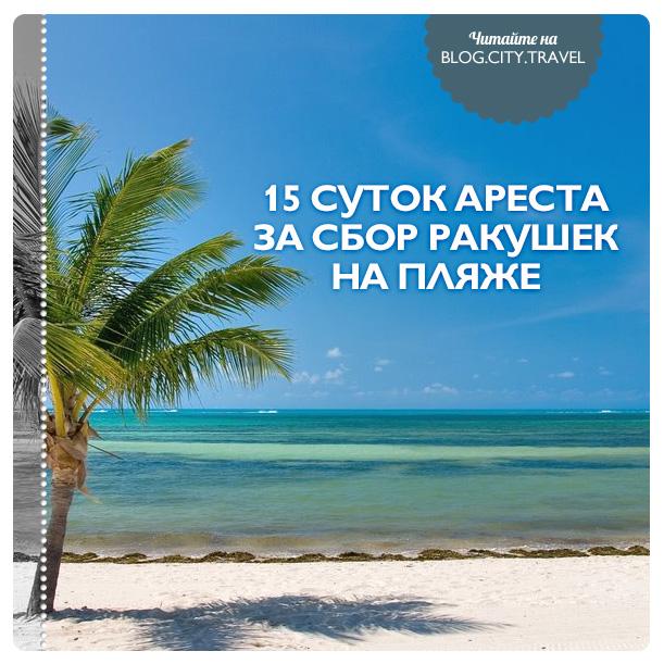 ПЛЯЖ-KEY-WEST