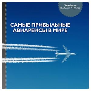 Самые прибыльные авиарейсы в мире