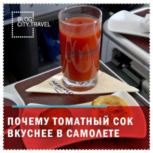 Почему томатный сок вкуснее в самолете