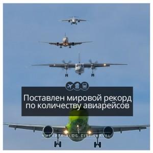 Мировой рекорд по количеству авиарейсов поставлен!