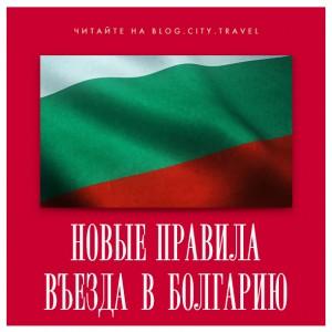 Новые правила въезда в Болгарию (для избранных)