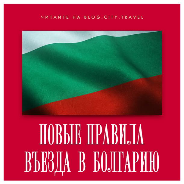 виза-в-болгарию